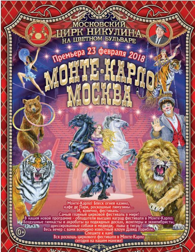 Circo ruso 05