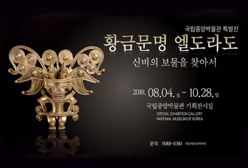 """La exposición """"El Dorado, los espíritus, el oro y el chamán"""" se expondrá en Corea del Sur."""